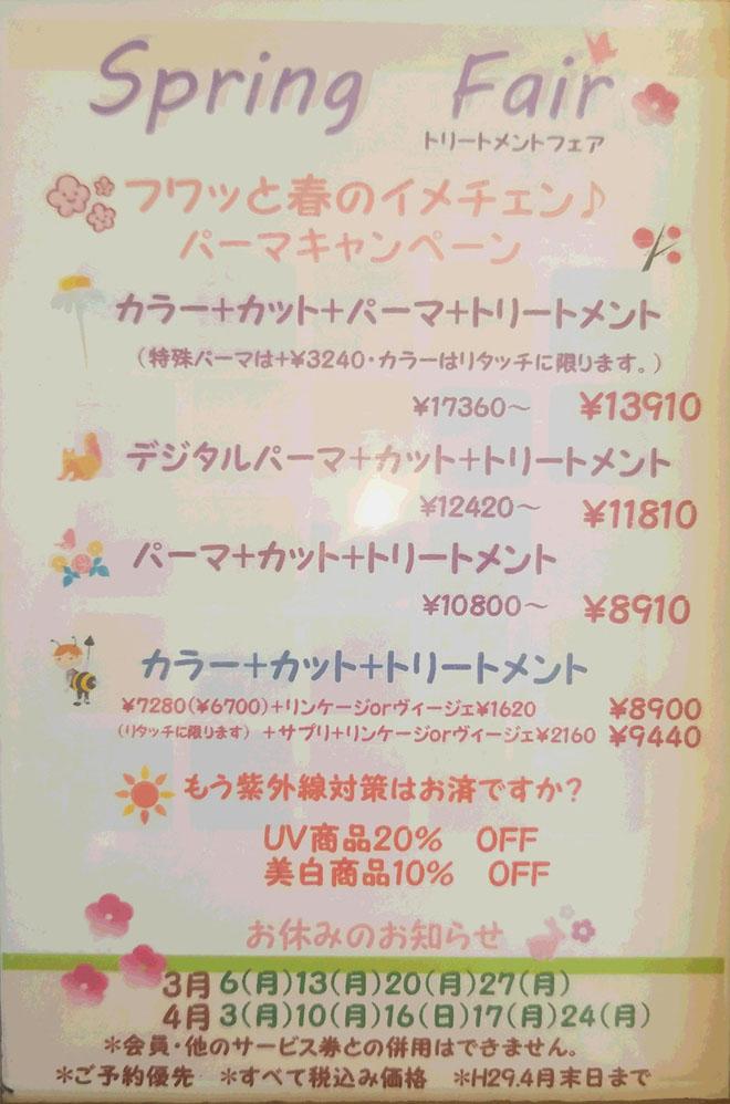 岐阜県羽島市の美容室ランコントレ キャンペーン